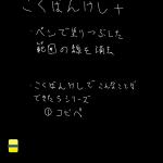 enchantMOON こくばんけし+