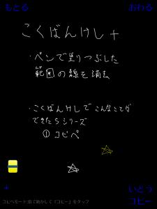 Screenshot_2014-05-12-07-06-03