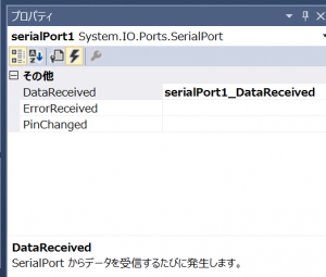 proparty_serial_event