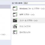 Arduinoシリアル通信 その4:exe化