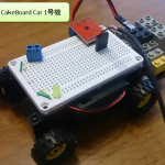 CakeBoard Car1号機 無線化