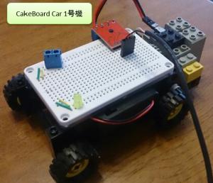 cakeboardCar02