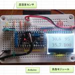 Arduinoで体温計をつくろうと思ったが、、、